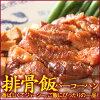 排骨飯(パーコーハン)1パック120g(肉のみの容量)税込¥840