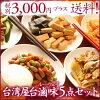 台湾屋台名物滷味小皿料理5点セット【3,000円ポッキリ】でお買得!