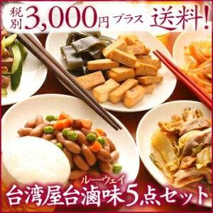 自店舗で大人気のルーウェイ小皿料理五品をパッケージ!パーティーなどで本場台湾屋台の味をお...
