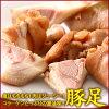 豚足1パック250g税込¥735