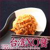 台湾XO醤1パック70g税込¥630