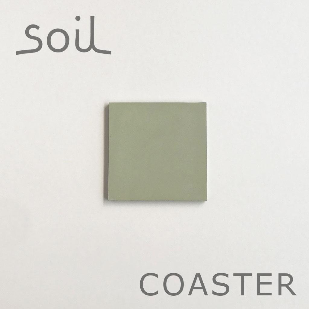 メール便対象 soil コースター ラージ スクエア□ グリーン 珪藻土 ソイル 1枚 吸水 ギフト
