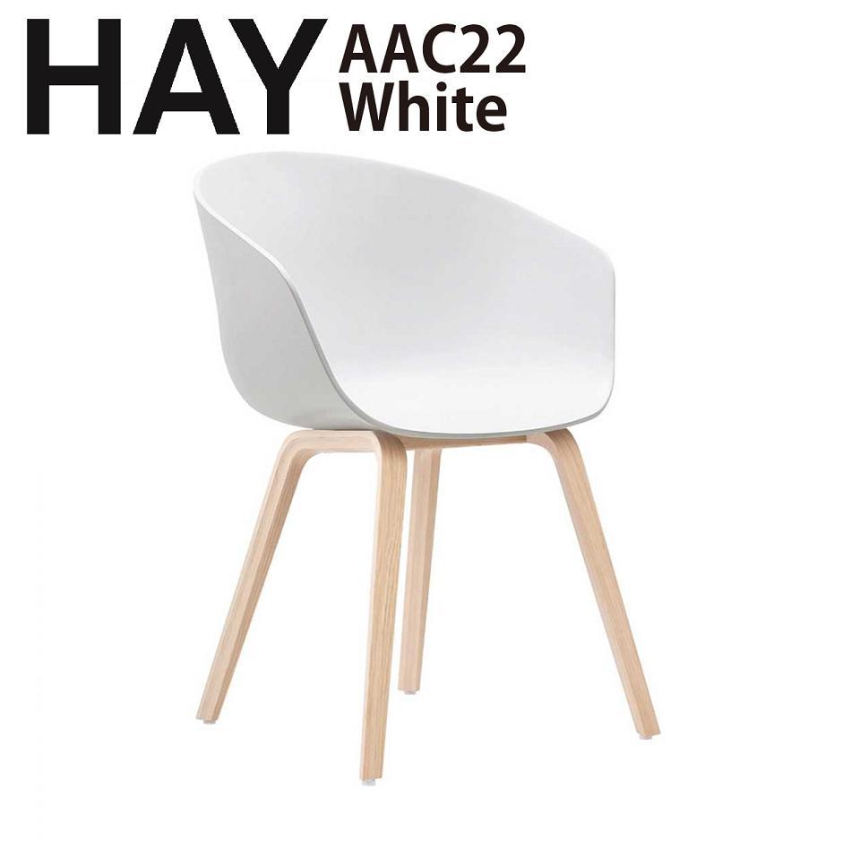 正規品 北欧家具 HAY ヘイ chair 椅子 北欧 AAC22 White ホワイト ダイニングチェアー シェルチェア ミッドセンチュリー 復刻 ダイニング 食卓 新築 店舗