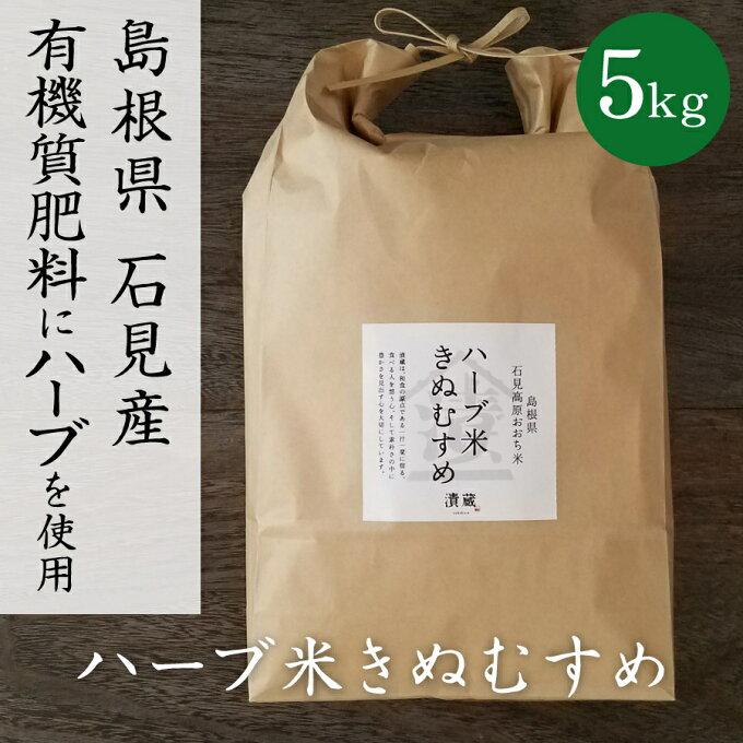 【白米】ハーブ米きぬむすめ 5kg 送料無料 島根県産...