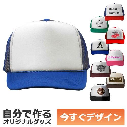 【即納可能】自分でデザインオリジナルキャップ(帽子)ロイヤルブルー×ホワイト