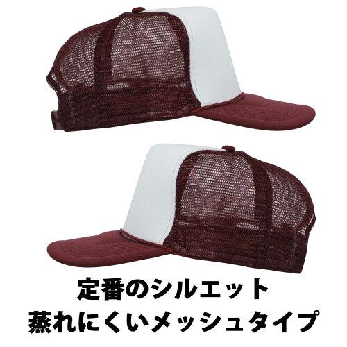 【即納可能】1個から作れる自分でデザインオリジナルキャップ(帽子)マルーン×ホワイト
