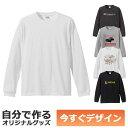 【即納可能】1枚から作れる 自分でデザイン オリジナル ロングスリーブTシャツ ホワイト 5.6oz メール便可
