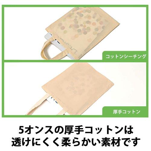 【即納可能】1個から作れる自分でデザインオリジナルトートバッグ厚手コットンナチュラルLサイズ