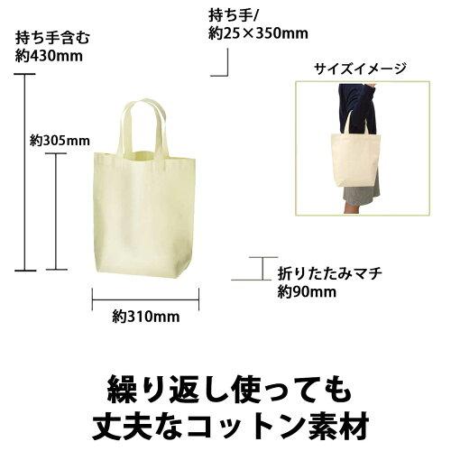【即納可能】1個から作れる自分でデザインオリジナルトートバッグ厚手コットンナチュラルMサイズ