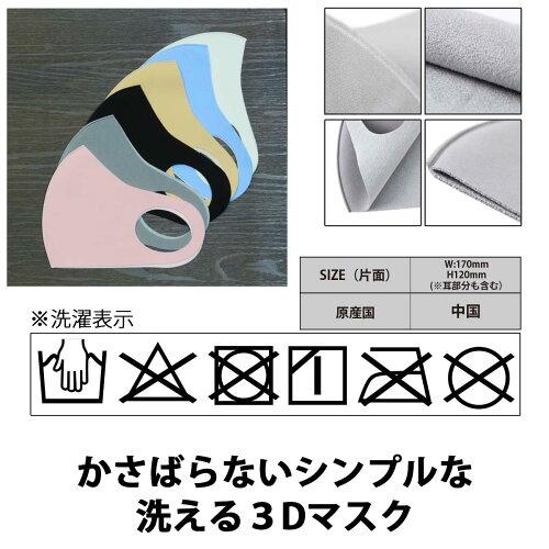 【即納可能】1枚から作れる自分でデザインオリジナル洗える3Dマスクブラック繰り返し使える飛沫防止立体構造クールアイテムメール便可