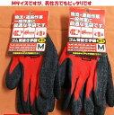 作業用手袋(男女兼用)1組 30...