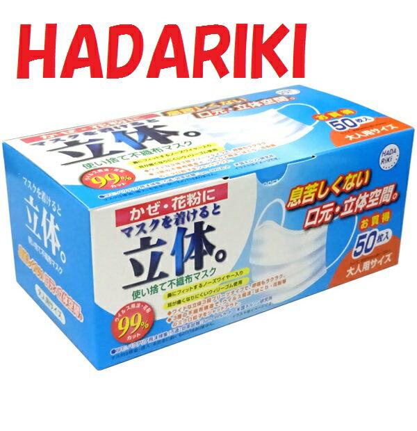 HADARIKI 使い捨てマスク(白)1箱(50枚箱入)大人用
