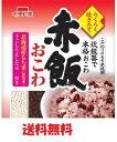 イチビキ赤飯おこわ  1個北海道産100%のもち米を使用しています