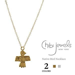【再入荷】≪chibi jewels≫ チビジュエルズボヘミアン 全2色 ネイティブバード 鳥モチーフ ネックレス Native Bird Necklaces (Gold/Silver)【レディース】【楽ギフ_包装】