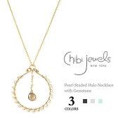 【在庫1点限り 50%OFF】≪chibi jewels≫ チビジュエルズボヘミアン 全3色 天然石 パールフープ ネックレス Pearl Studded Halo Necklace with Gemstone (Gold)【レディース】【楽ギフ_包装】