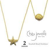 【再入荷】≪chibi jewels≫ チビジュエルズヒトデ 貝がらチャーム ネックレス Seashell Bead Necklace (Gold)【レディース】【楽ギフ_包装】