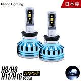 【2年保証】LEDヘッドライト H8 / H9 / H11 / H16 ハイスペックモデル 日本製 車検対応 6500K (6400lm) 日本ライティング