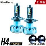 【2年保証】LEDヘッドライト H4 ハイスペックモデル 日本製 車検対応 Lo:5000lm(6000K) Hi:7000lm (6500K) 日本ライティング