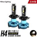 【2年保証】LEDヘッドライト H4 ハイスペックモデル 軽貨物車...