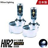【2年保証】LEDヘッドライト HIR2 ヤリス 専用 ハイスペックモデル 日本製 車検対応 6500K (6400lm) 日本ライティング