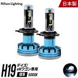 【2年保証】LEDヘッドライト H19 デイズ / ekワゴン 専用 標準モデル 日本製 車検対応 6000K Lo:4500lm Hi:5000lm 日本ライティング