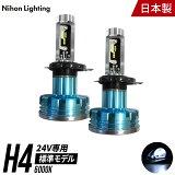 【2年保証】24V 専用 トラック LEDヘッドライト H4 標準モデル 日本製 車検対応 6000K Lo:4500lm Hi:5000lm エルフ ダイナ デュトロ 日本ライティング