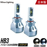 【2年保証】LEDヘッドライト HB3 ハイエース ハイビーム 専用 ハイスペックモデル 日本製 車検対応 5500K 6500K 6400lm 日本ライティング