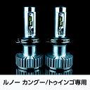 【2年保証】カングー / トゥインゴ 用 LEDヘッドライト H4 標準モデル 日本製 車検対応 6500K Lo:4500lm Hi:5000lm 日本ライティング