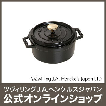 ピコ・ココットラウンド12cmブラック