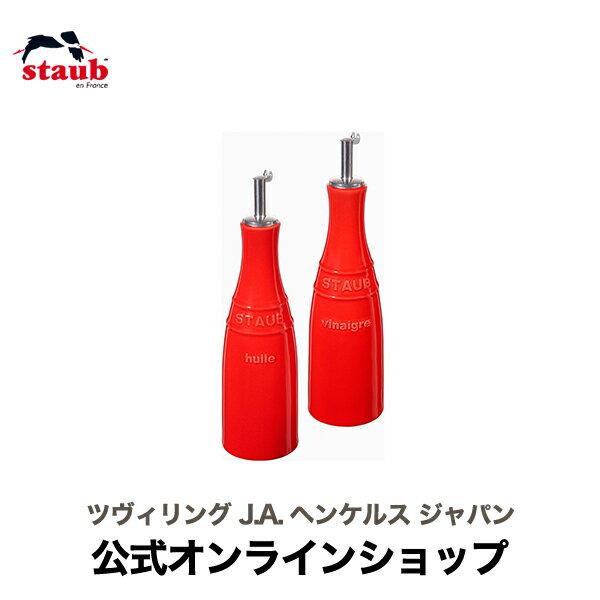 【公式】STAUBオイル&ビネガーチェリーストウブ|赤レッドセラミック調味料容器ボトルセットおしゃれ調味料いれ陶器液体オイル差しビネガーボトルオイルボトルキッチンオイルポット油さし