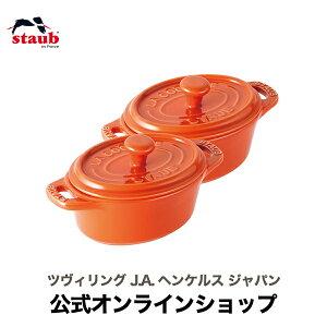 【セール】【公式】 STAUB セラミック ミニオーバル ココット 2pcsセット 11cm オレンジ (STAUB ストウブ)