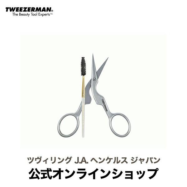【公式】TWEEZERMANステンレスアイブロウシェイピングシザー&ブラシ(TWEEZERMANツイーザーマン)