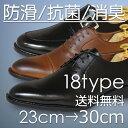 ビジネスシューズ メンズ 18種類から選べる紳士靴 革靴 軽...