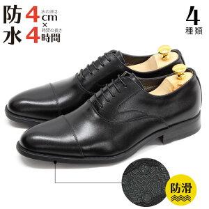 防水 本革 ビジネスシューズ 革靴 Uチップ ローファー ストレートチップ モンクストラップ 紳士靴