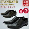 【送料無料】ビジネスシューズ メンズ 紳士靴 軽量/ストレートチップ/ロングノーズ/23cm/23.5cm/24cm
