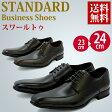 【送料無料】ビジネスシューズ メンズ 紳士靴 軽量/スワールトゥ/ロングノーズ/23cm/23.5cm/24cm