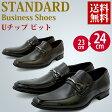 【送料無料】ビジネスシューズ メンズ 紳士靴 軽量/Uチップ ビット/ロングノーズ/23cm/23.5cm/24cm