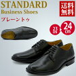 【送料無料】ビジネスシューズ メンズ 紳士靴 軽量/プレーントゥ/ロングノーズ/23cm/23.5cm/24cm