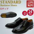 【送料無料】ビジネスシューズ メンズ 紳士靴 軽量/Uチップ/ロングノーズ/23cm/23.5cm/24cm
