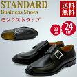 【送料無料】ビジネスシューズ メンズ 紳士靴 軽量/モンクストラップ/ロングノーズ/23cm/23.5cm/24cm