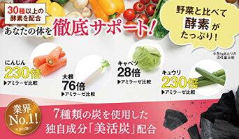 キラリ麹の炭クレンズ生酵素30粒腸活酵素ダイエットサポート