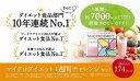 マイクロダイエット ドリンクミックスパック 14食 サニーヘルス 2