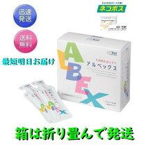 箱無し特価最短明日着アルベックス30本乳酸菌生成エキス