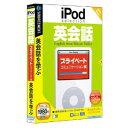iPod selection 英会話 プライベート/コミュニケーション編 (説明扉付スリムパッケージ版)