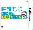 ドラもじ のび太の漢字大作戦/3DS/CTRPBKVJ/A 全年齢対象