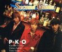 Second Game / 鈴木千尋 P・K・O