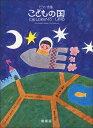 楽譜 湯湯山昭/ピアノ曲集 こどもの国 (増補版)457130
