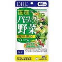 DHC 60日 国産パーフェクト野菜プレミアム 240粒
