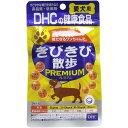 DHCの健康食品 愛犬用 きびきび散歩プレミアム 60粒入