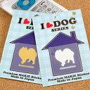 I LOVE DOG SERIES 13 デコ電シール ポメラニアン ホワイト